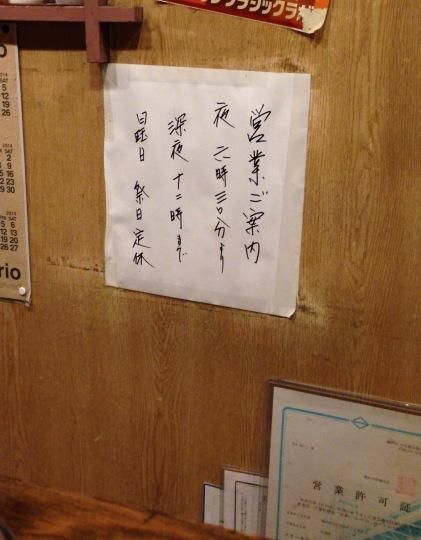 写真 2014-10-01 19 47 30