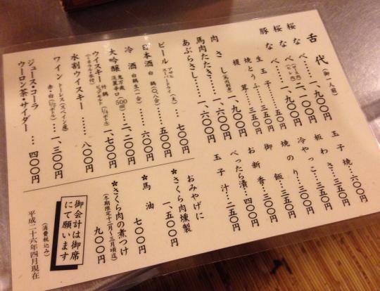 写真 2014-11-01 19 17 47
