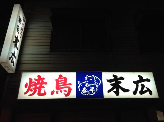 写真 2015-01-10 17 39 45