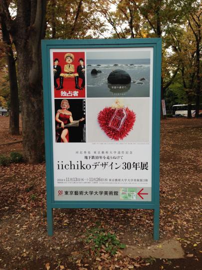 写真 2014-11-24 14 45 01